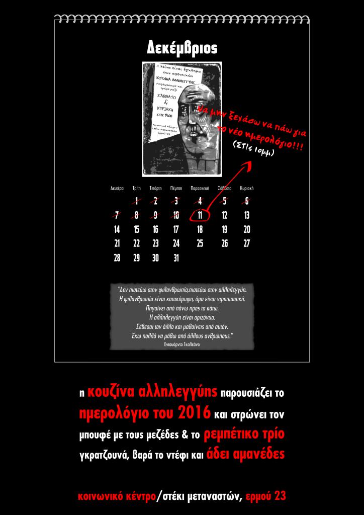 calendari+presente+2016