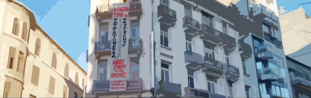 Δελτίο Τύπου για το χρέος του παλιού Ξενώνα Προσφύγων Θεσσαλονίκης