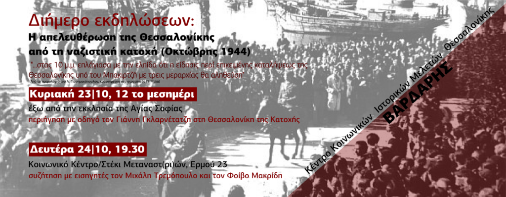apeleytherosi-fb-event-cover