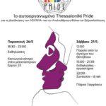 26-27.05 | RADical PRIDE // 1ο αυτο-οργανωμένο Thessaloniki Pride