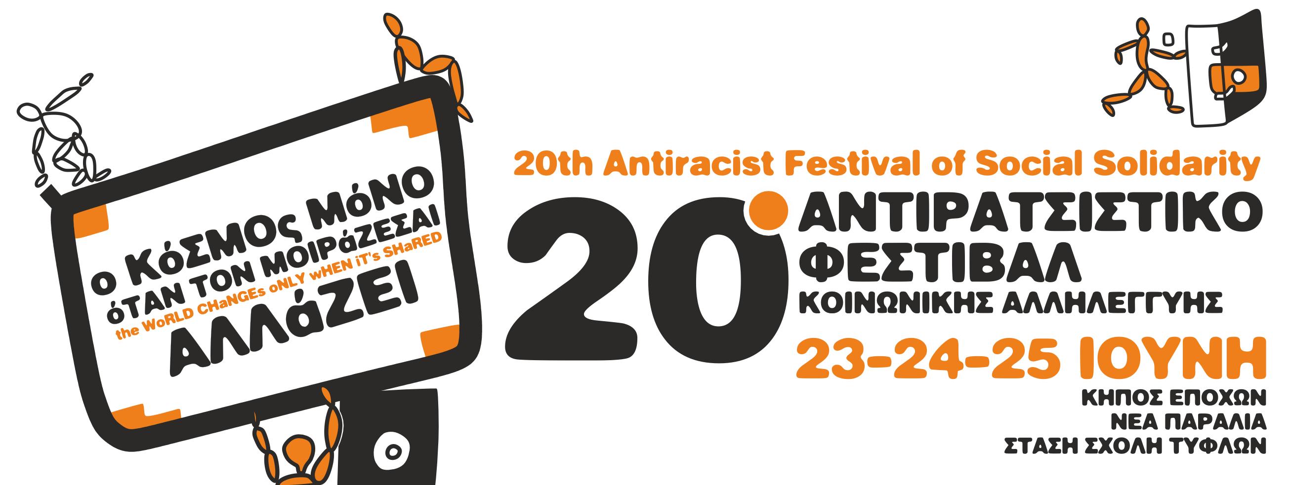23-24-25 Ιουνίου 2017 | 20ο Αντιρατσιστικό Φεστιβάλ Κοινωνικής Αλληλεγγύης Θεσσαλονίκης