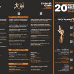 Πρόγραμμα 20ού Αντιρατσιστικού Φεστιβάλ Κοινωνικής Αλληλεγγύης