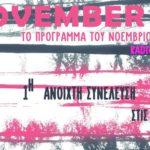 Τρι 14.10 | November Us by Radical Pride