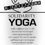Solidarity Yoga - Η επιστροφή! Κάθε Σάββατο στις 11.00