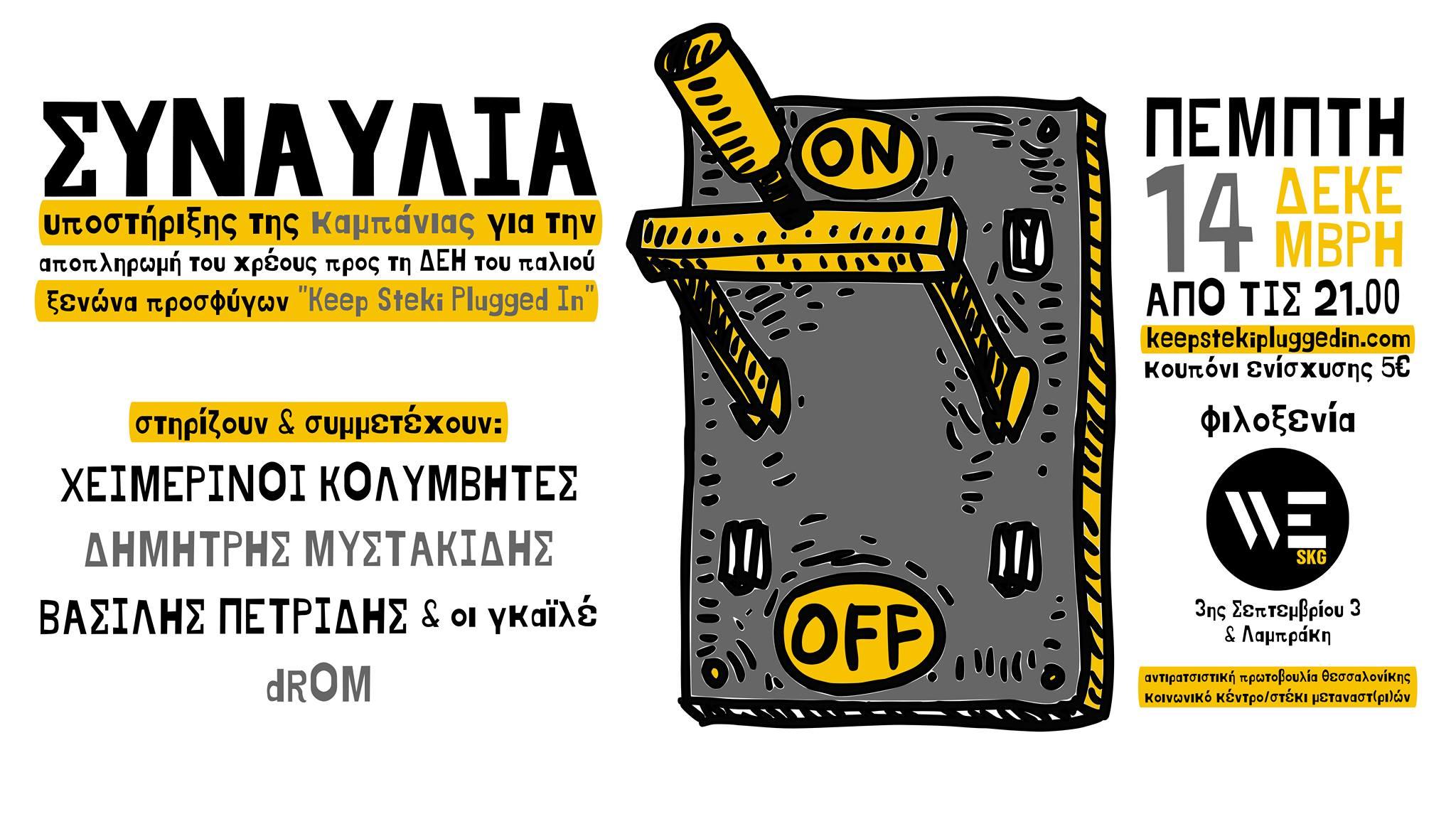 Πεμ 14.12 | Συναυλία Ενίσχυσης της Καμπάνιας Keep Steki Plugged In