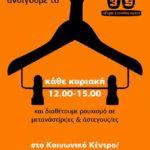 Διάθεση ρουχισμού κάθε Κυριακή 12.00 - 15.00
