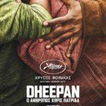 Κυρ 17.12 | Προβολή της Ταινίας: Dheepan, ο άνθρωπος χωρίς πατρίδα