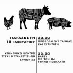 Παρ 19.01 | Cowspiracy: το μυστικό της αειφορίας | ντοκιμαντέρ - συζήτηση - πάρτι