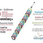 Τετ 14/03 | «Οδυσσέας»: 20 χρόνια αλληλέγγυας εκπαίδευσης
