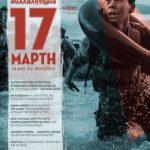 Σαβ 17.03 | Διεθνής Μέρα Δράσης κατά του ρατσισμού και του φασισμού