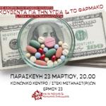 Παρ 23.03 | Κουβέντα για την Υγεία & το φάρμακο