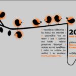 Σαβ. 20.05 | Γλέντι Γενεθλίων Στεκιού Μεταναστ(ρι)ών