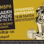 Παρ. 23.11 | Πανελλαδική Ημέρα Δράσης για τη Δίκη της Χρυσής Αυγής