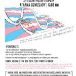 Τρ. 20.11 | Πορεία στη Θεσσαλονίκη // Διεθνής Ημέρα Μνήμης Τρανς Θυμάτων