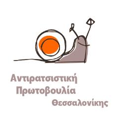 120antiratsistiki_logo