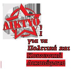 220diktyo_logo